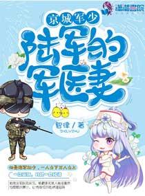 京城军少:陆少的军医妻